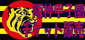 阪神タイガース(甲子園・京セラドーム開催)チケットを販売中