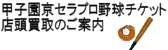 甲子園京セラプロ野球チケット店頭買取のご案内
